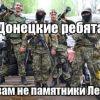 Герои Донбасса