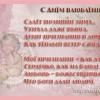 Плэйкаст «С Днём влюблённых!»