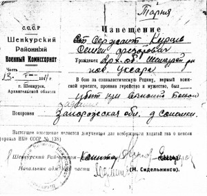 Похоронка_на_КурцеваСемёнаФедотовича