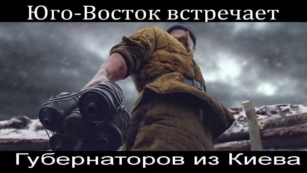 jugovostok-vstrechaet-gubernatorov-iz-kieva