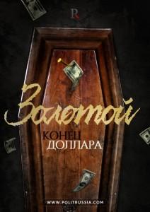rossiya-skupaet-zoloto