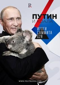 putin-i-koala-realnye-itogi-g20