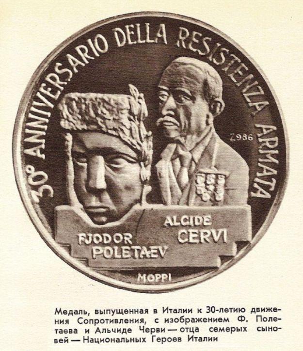 jubilejinaja-medal-poletaev-i-chervi