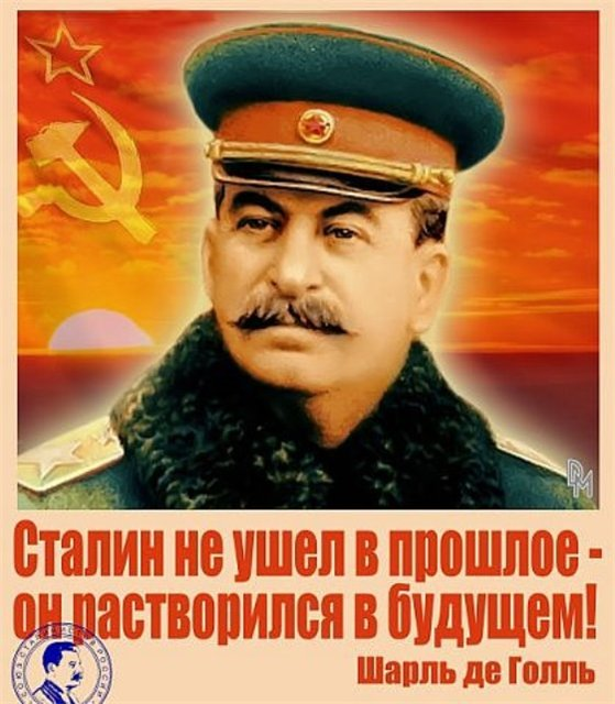 stalin-ne ushjol-v-proshloe