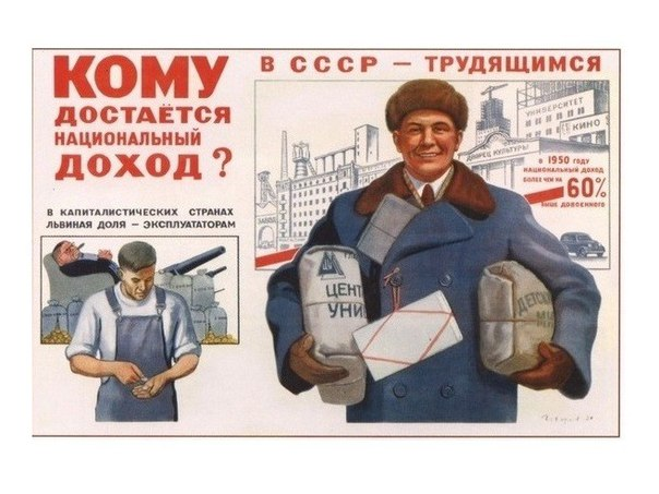 stalinskaja-korporacija-5