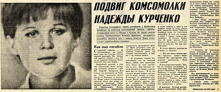 komsomolka-o-nade-kurchenko