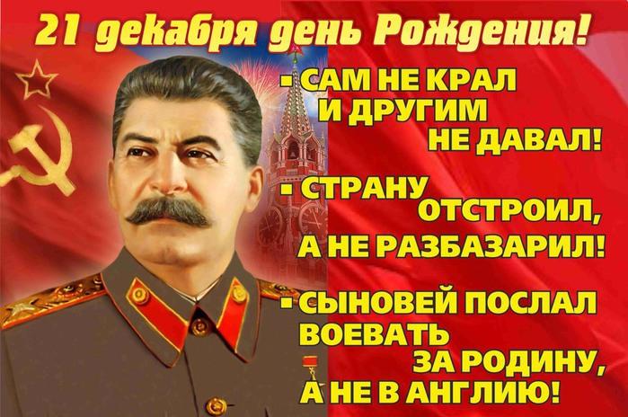 den-rozhdenija-stalina