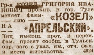 kozjol-aprelskiji