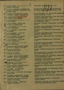 26.brezinskiji-dg-1945-i-80h-arh