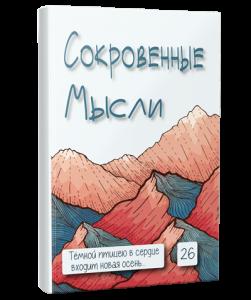 sokrovennye-mysli-26