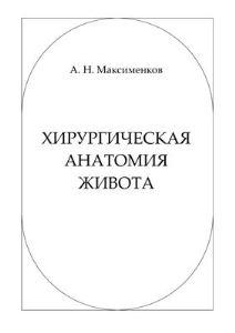 04.2_titul-hir.anatom.zhivota