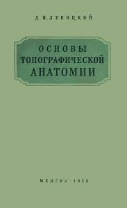 Любоцкий