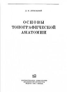 titul-lubotsky