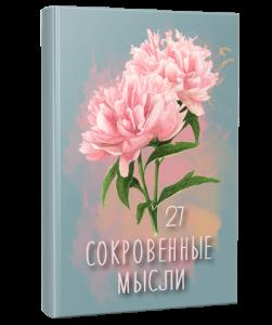 sokrovennye-mysli-27