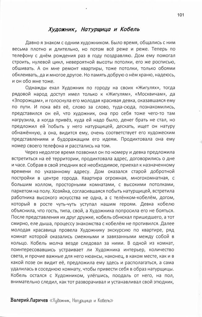 vypusk-27-str-101