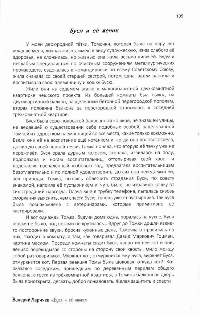vypusk-27-str-105