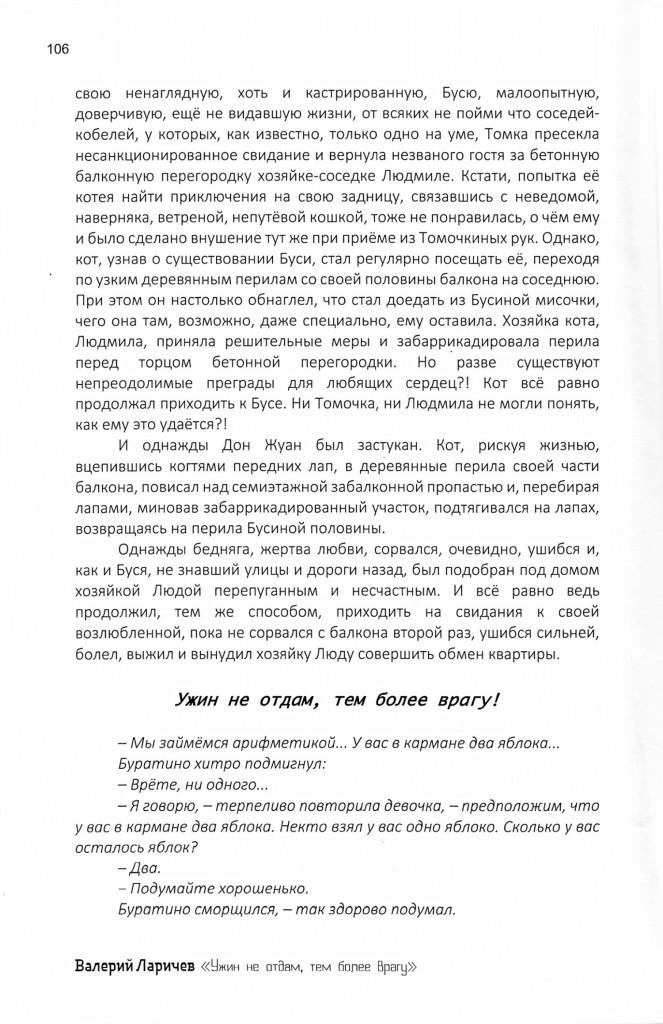 vypusk-27-str-106