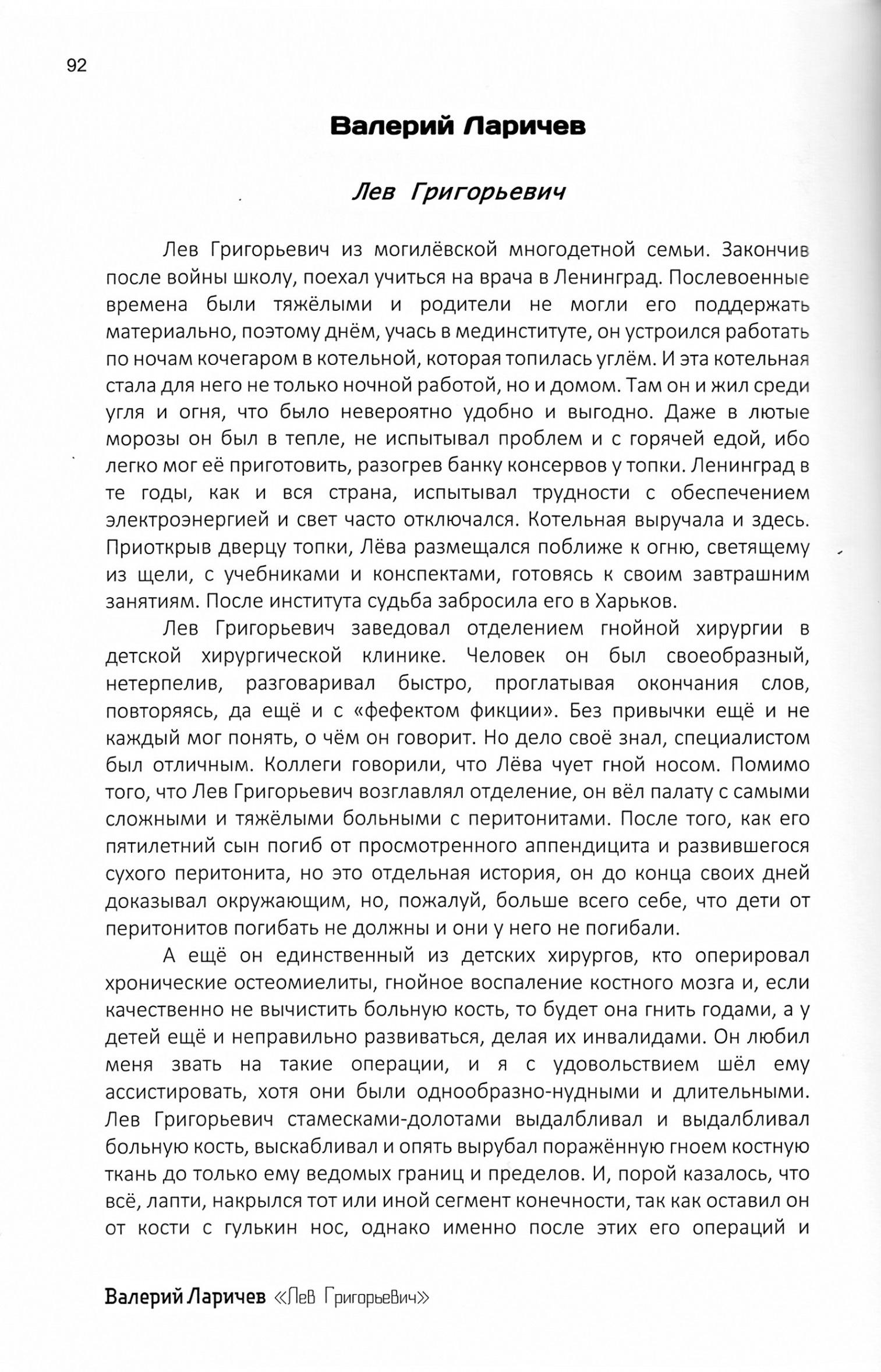 vypusk-27-str-92
